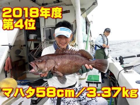 2018年度 第4位      マハタ58cm/3.37kg