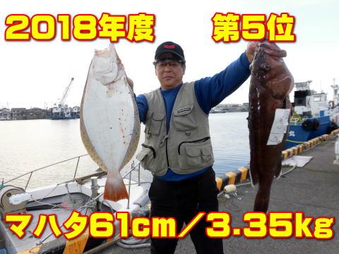 2018年度  第5位       マハタ61cm/3.35kg